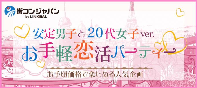 【安定男子×20代女子ver】お手軽恋活パーティーin神戸☆2月24日(土)