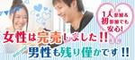 【梅田のプチ街コン】街コンkey主催 2018年3月25日