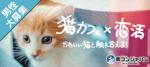 【栄の恋活パーティー】街コンジャパン主催 2018年3月23日