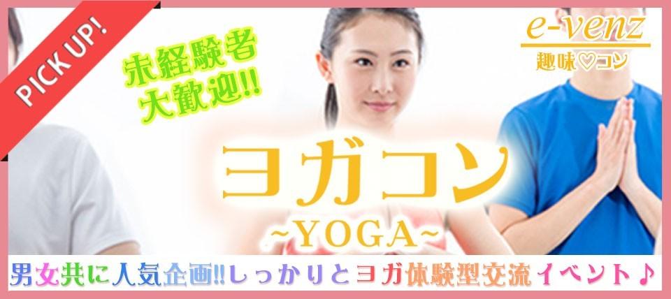 3月18日(日) 『新宿』 ヨガ未経験者も一緒に交流できる♪【25歳~39歳限定♪】YOGAコン★彡