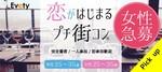 【名駅の恋活パーティー】evety主催 2018年4月28日