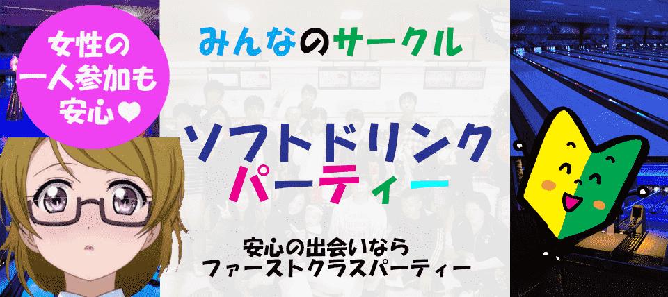 【仙台の恋活パーティー】ファーストクラスパーティー主催 2018年3月24日