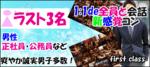 【仙台のプチ街コン】ファーストクラスパーティー主催 2018年3月18日