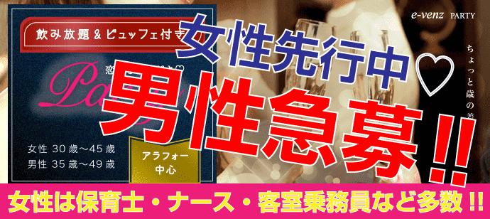 【目黒の婚活パーティー・お見合いパーティー】e-venz(イベンツ)主催 2018年3月4日