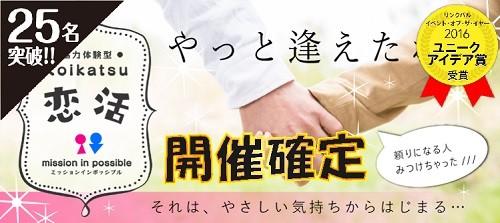 【小倉のプチ街コン】株式会社ネクストステージ主催 2018年2月25日