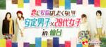 【仙台のプチ街コン】街コンいいね主催 2018年3月3日