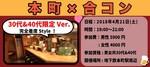 【本町の恋活パーティー】街コン大阪実行委員会主催 2018年4月21日
