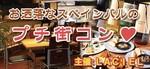 【千葉のプチ街コン】株式会社ENC主催 2018年3月11日