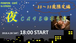 【香川県その他の恋活パーティー】瀬戸コン実行委員会主催 2018年4月28日