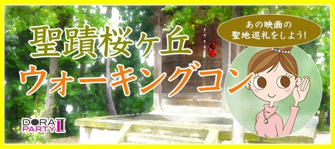 3/21(祝)聖蹟桜ヶ丘☆『健康×出会い』女性も参加しやすい聖蹟桜ヶ丘easyウォーキングコン