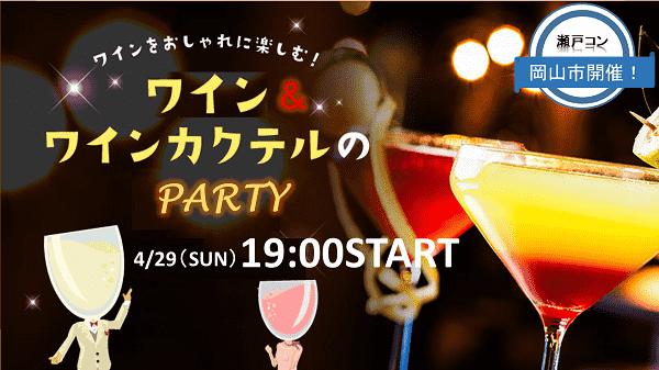 4/29(日)ワイン&ワインカクテルPARTYin岡山@20代・30代限定ver