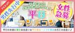 【上野のプチ街コン】e-venz(イベンツ)主催 2018年3月19日