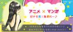 【宮崎のプチ街コン】e-venz(イベンツ)主催 2018年3月3日