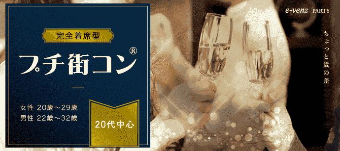 【宮崎のプチ街コン】e-venz(イベンツ)主催 2018年3月9日