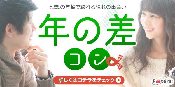 【赤坂のプチ街コン】株式会社Rooters主催 2018年3月3日