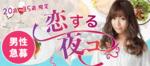 【甲府のプチ街コン】名古屋東海街コン主催 2018年3月23日