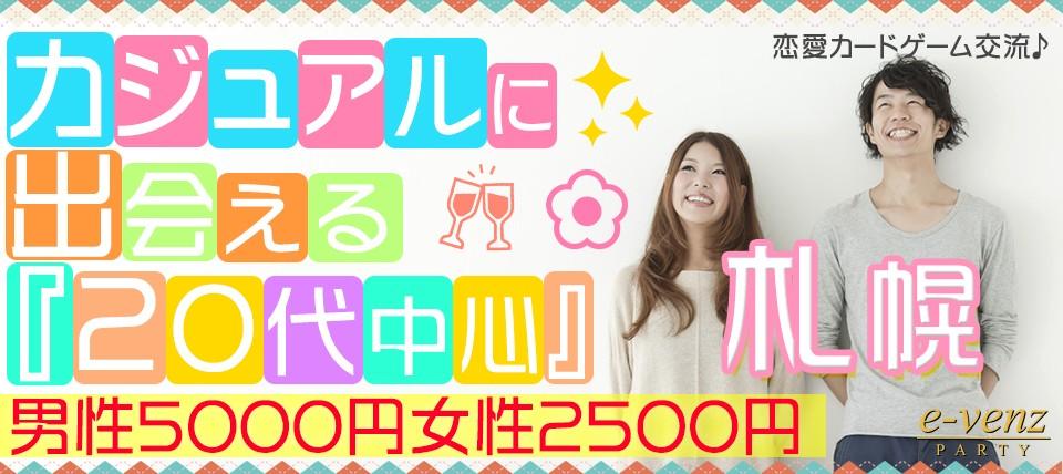 【札幌駅のプチ街コン】e-venz(イベンツ)主催 2018年3月10日