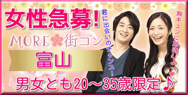 3/25(日)【オシャレ街コン♪】富山MORE(R) ☆20-35歳限定♪ ※1人参加も大歓迎です^-^