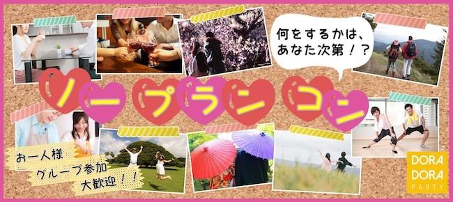 3/24(土)銀座☆企画力と行動力を試そう!新感覚☆ノープラン銀プラウォーキングコン