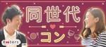 【表参道のプチ街コン】株式会社Rooters主催 2018年3月19日