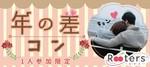 【赤坂のプチ街コン】株式会社Rooters主催 2018年3月19日