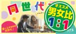 【表参道のプチ街コン】株式会社Rooters主催 2018年3月20日