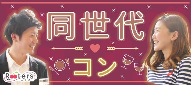 【表参道のプチ街コン】株式会社Rooters主催 2018年3月22日