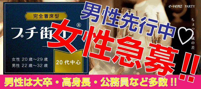 【栄のプチ街コン】e-venz(イベンツ)主催 2018年3月5日