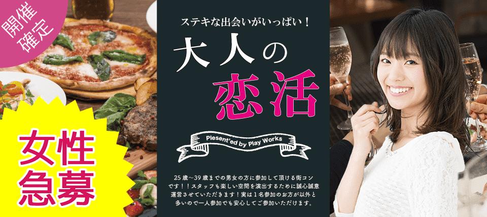 【甲府のプチ街コン】名古屋東海街コン主催 2018年3月24日