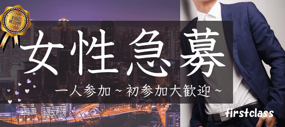 【宇都宮のプチ街コン】ファーストクラスパーティー主催 2018年3月21日