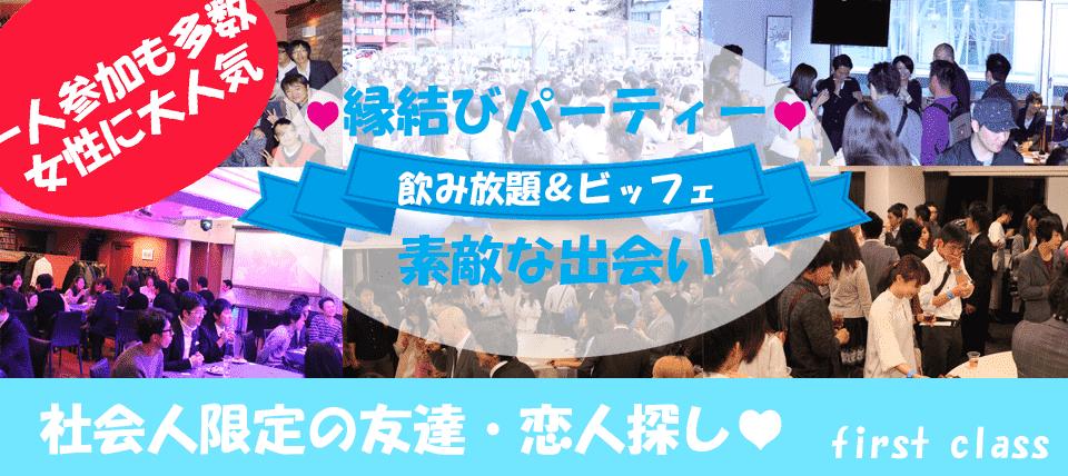 【宇都宮のプチ街コン】ファーストクラスパーティー主催 2018年3月28日