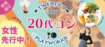 【河原町のプチ街コン】名古屋東海街コン主催 2018年3月25日