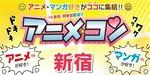 【新宿のプチ街コン】街コンmap主催 2018年3月22日
