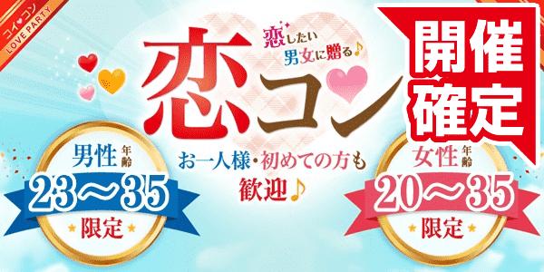 【上田のプチ街コン】街コンmap主催 2018年3月25日