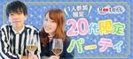 【赤坂の恋活パーティー】株式会社Rooters主催 2018年3月18日
