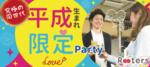 【表参道の恋活パーティー】株式会社Rooters主催 2018年3月19日