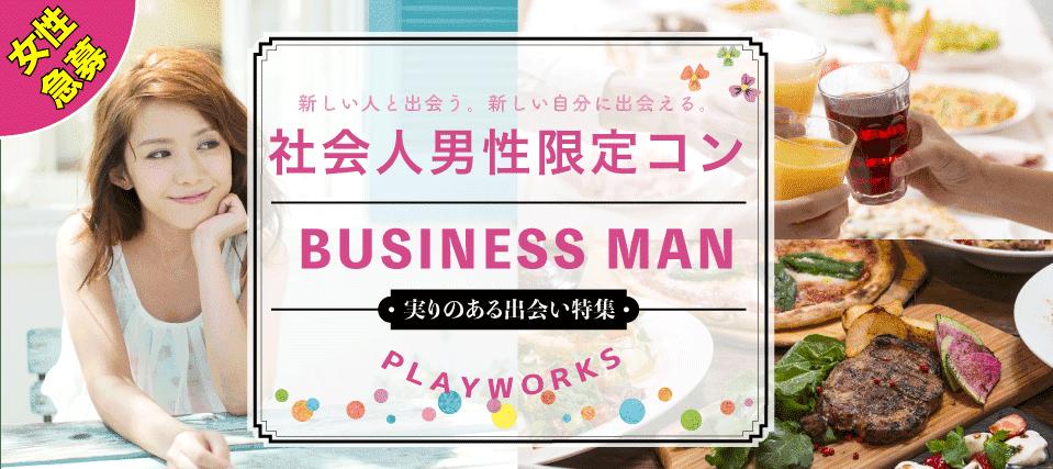 【松本のプチ街コン】名古屋東海街コン主催 2018年3月30日