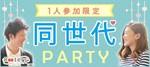 【表参道の恋活パーティー】株式会社Rooters主催 2018年3月21日