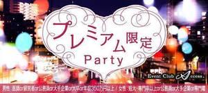 【富山の恋活パーティー】株式会社アクセス・ネットワーク主催 2018年4月28日