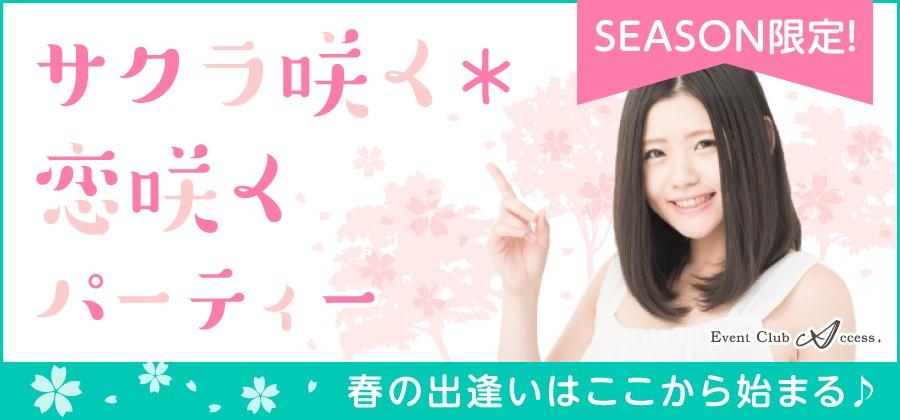 【金沢の恋活パーティー】株式会社アクセス・ネットワーク主催 2018年4月7日