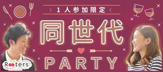 【表参道の恋活パーティー】株式会社Rooters主催 2018年3月22日