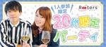 【赤坂の恋活パーティー】株式会社Rooters主催 2018年3月24日