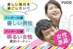【三宮・元町の婚活パーティー・お見合いパーティー】Diverse(ユーコ)主催 2018年4月28日