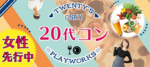【天神のプチ街コン】名古屋東海街コン主催 2018年3月31日
