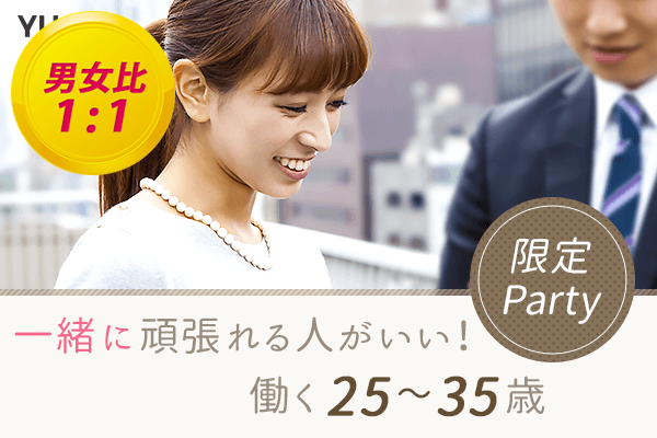 一緒に頑張れる人がいい!働く25~35歳限定婚活パーティー@京都 4/22