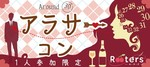 【船橋のプチ街コン】株式会社Rooters主催 2018年3月25日