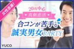 【烏丸の婚活パーティー・お見合いパーティー】Diverse(ユーコ)主催 2018年4月22日