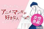 【烏丸の婚活パーティー・お見合いパーティー】Diverse(ユーコ)主催 2018年4月29日