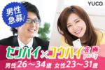 【心斎橋の婚活パーティー・お見合いパーティー】Diverse(ユーコ)主催 2018年4月22日