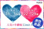 【心斎橋の婚活パーティー・お見合いパーティー】Diverse(ユーコ)主催 2018年4月28日